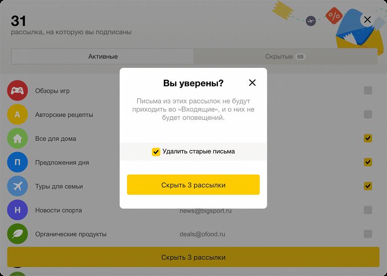 «Яндекс.Почта» теперь надежно защищает от нежелательных рассылок