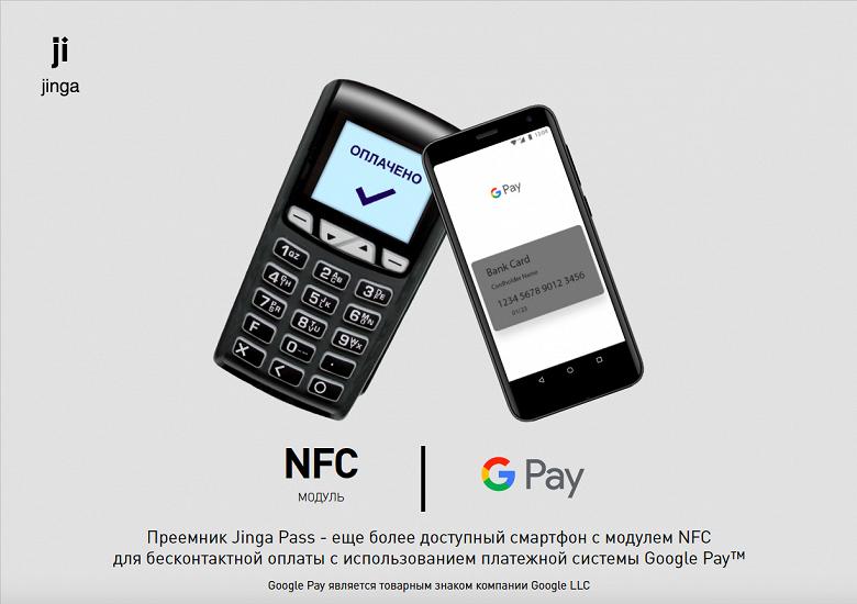 В России появился самый дешевый смартфон для бесконтактный платежей