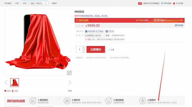 Главный конкурент Redmi Note 7 Pro поступит в продажу 11 марта