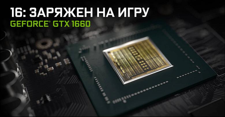 Видеокарта Nvidia GeForce GTX 1660 представлена официально, российская цена — 17 990 рублей
